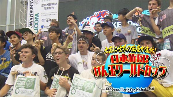 けん玉ワールドカップ 2016年 世界一の栄冠を手にするのは誰だ!? 神髄は広島にあり! けん玉世界一への挑戦!!