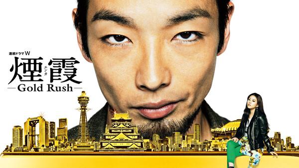 煙霞 -Gold Rush- 第1話