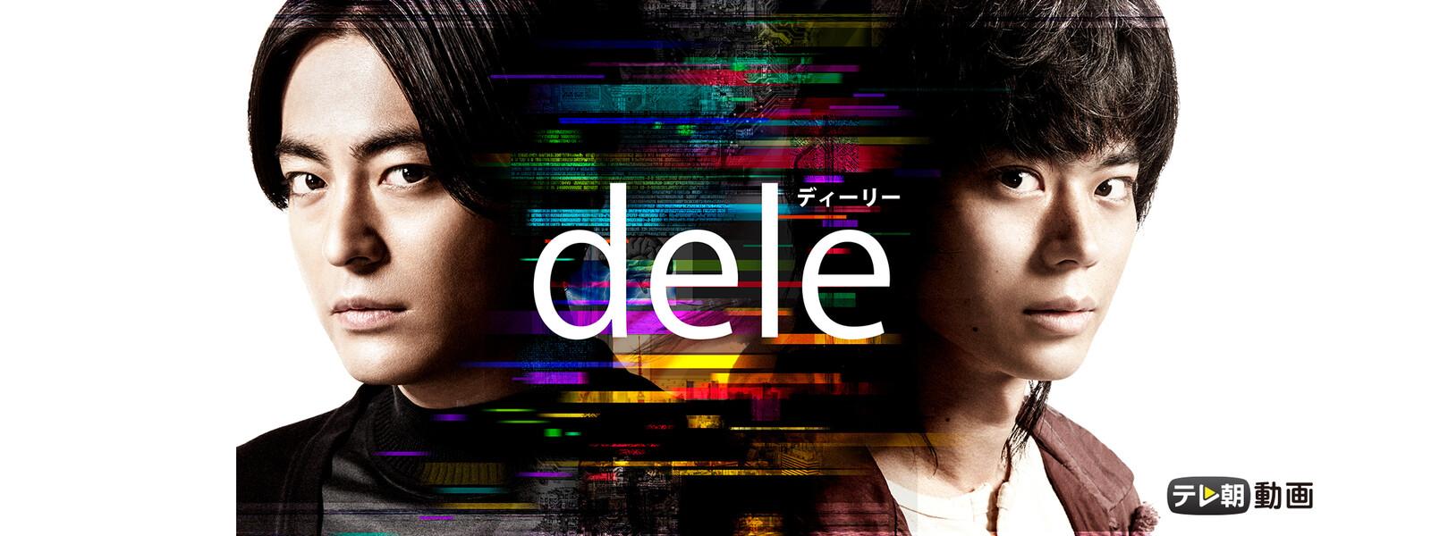 dele(ディーリー) 動画