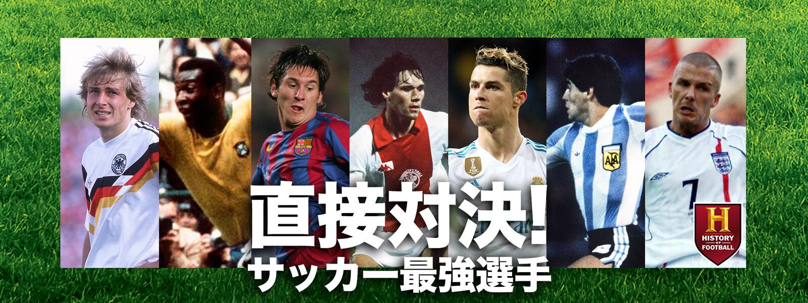 直接対決! サッカー最強選手 動画