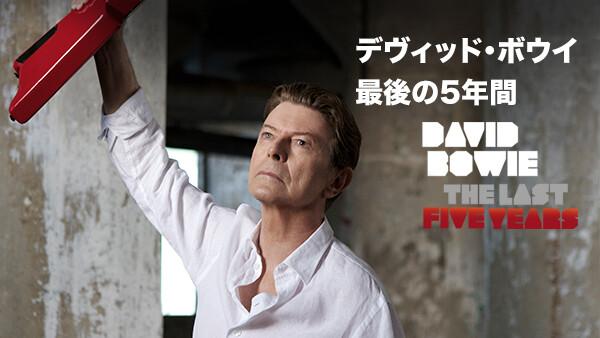 デヴィッド・ボウイ 最後の5年間 (字) デヴィッド・ボウイ 最後の5年間