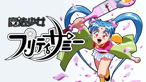 魔法少女プリティサミー シーズン1 第10話 EAST VS WEST
