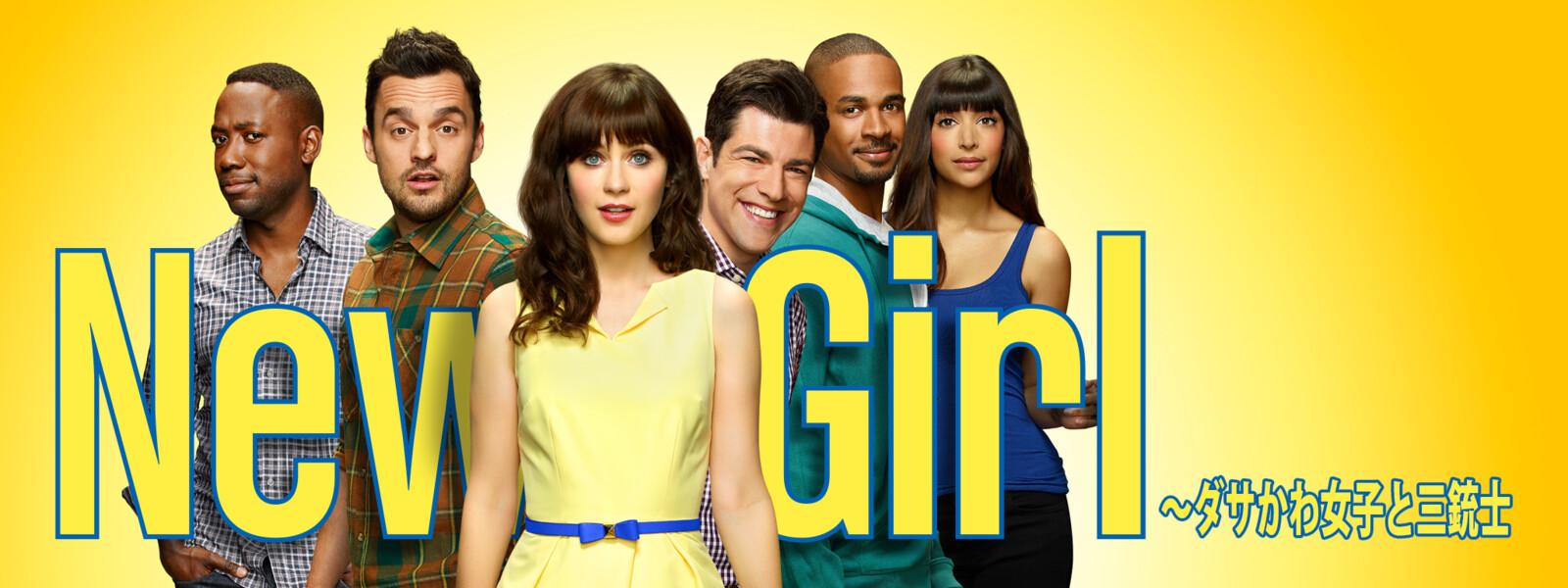New Girl ~ダサかわ女子と三銃士 シーズン4の動画 - New Girl ~ダサかわ女子と三銃士 シーズン2