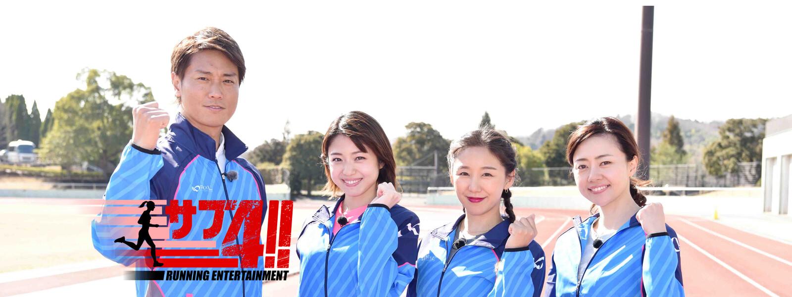 ランニングエンターテインメント サブ4!! シーズン2 動画