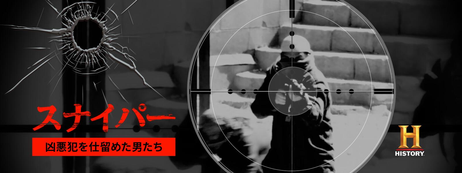 スナイパー:凶悪犯を仕留めた男たち 動画