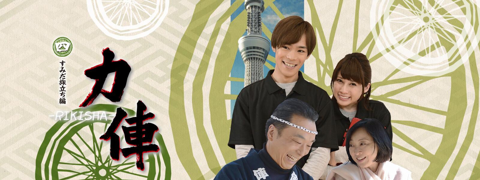 力俥-RIKISHA- 4 すみだ旅立ち編 動画