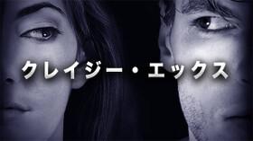 クレイジー・エックス動画