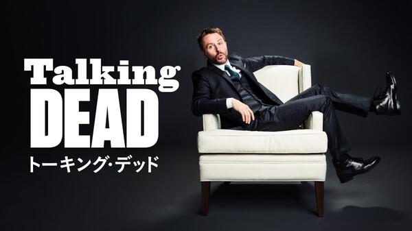 トーキング・デッド シーズン9 (字) エピソード14