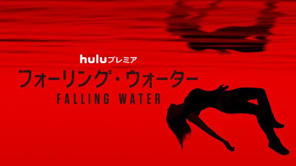 フォーリング・ウォーター シーズン2 第4話 (字) ドローム