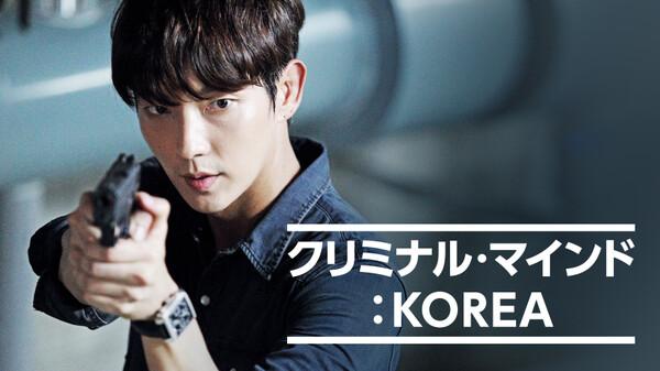クリミナル・マインド:KOREA シーズン1 第11話 (字) 闇の執行官