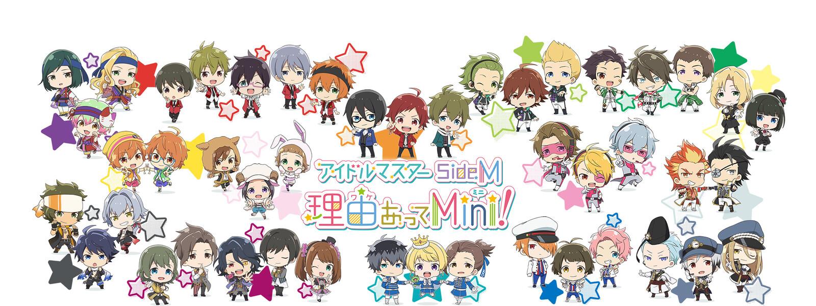 アイドルマスターSideM 理由あってMini!(ワケミニ)