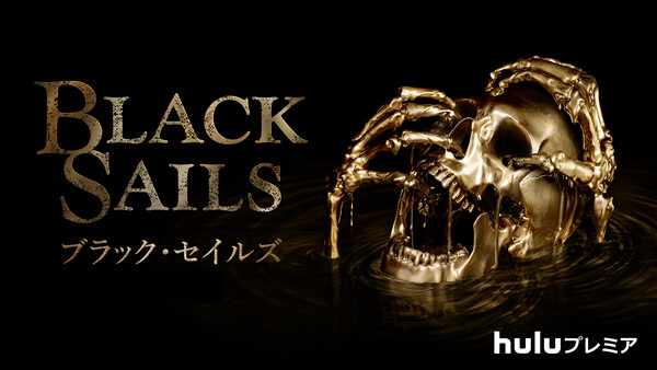 Black Sails/ブラック・セイルズ シーズン1 第6話 (字) VI.