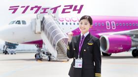 ランウェイ24 Flight.4動画