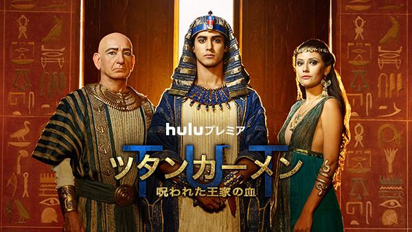 提供元:Hulu