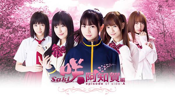 咲 -Saki- 阿知賀編 episode of side-A 第2局