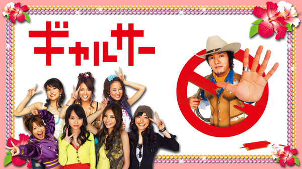 ギャルサー 2006/6/17 放送 #10