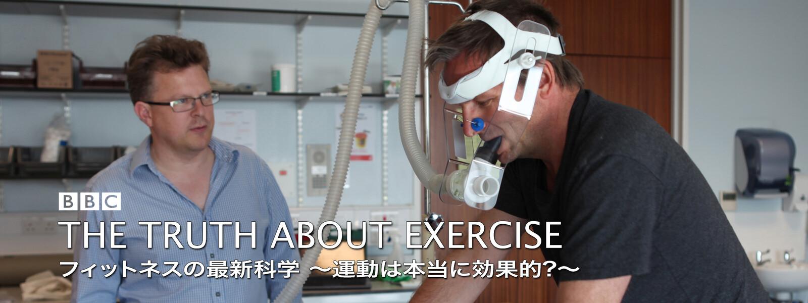 フィットネスの最新科学 ~運動は本当に効果的?~ 動画