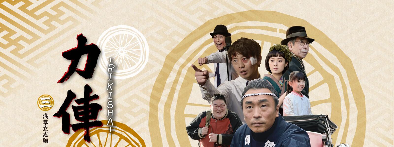 力俥-RIKISHA- 3 浅草立志編の動画 - 力俥-RIKISHA- 4 すみだ旅立ち編
