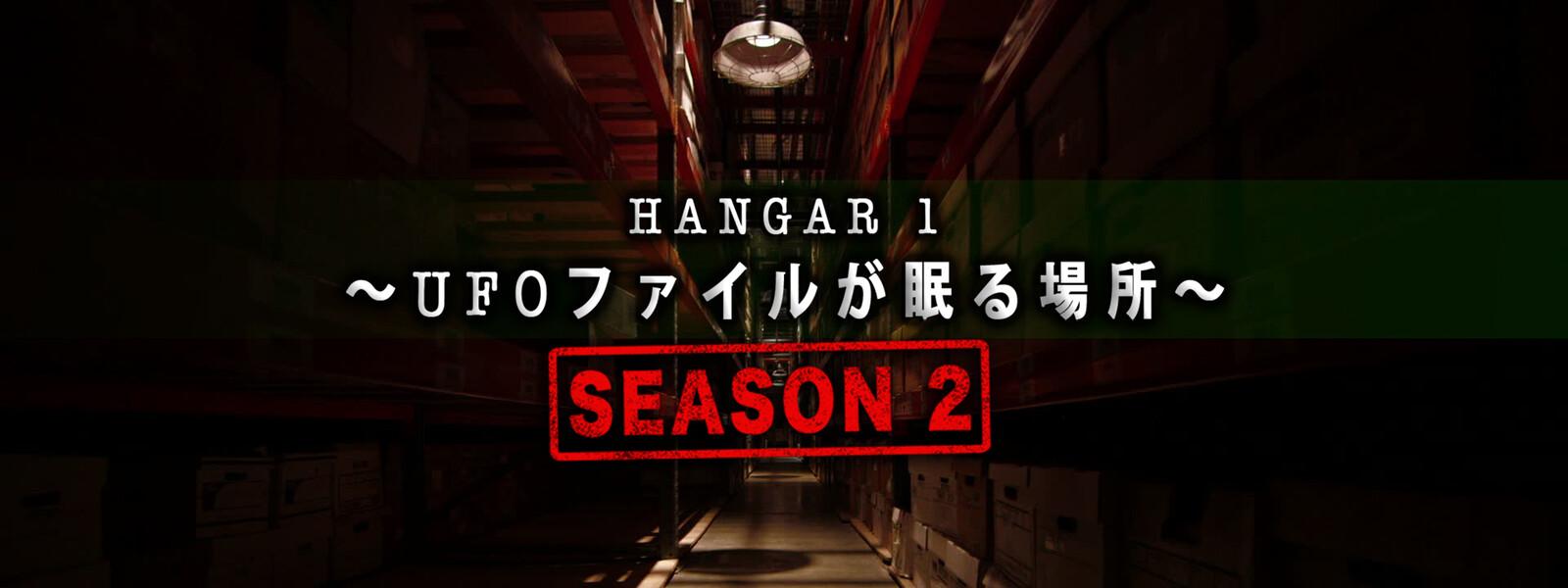 HANGAR 1 ~UFOファイルが眠る場所~ シーズン2 動画
