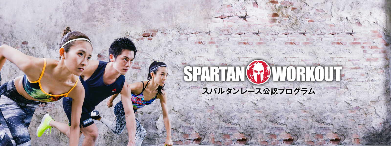 SPARTAN WORKOUT スパルタンレース公認プログラムの動画 - 凛々しく、たおやかに 美カラテFit Supported by 日本生命