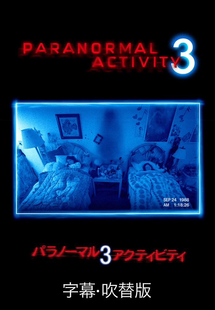 パラノーマル・アクティビティ3 (吹) パラノーマル・アクティビティ3