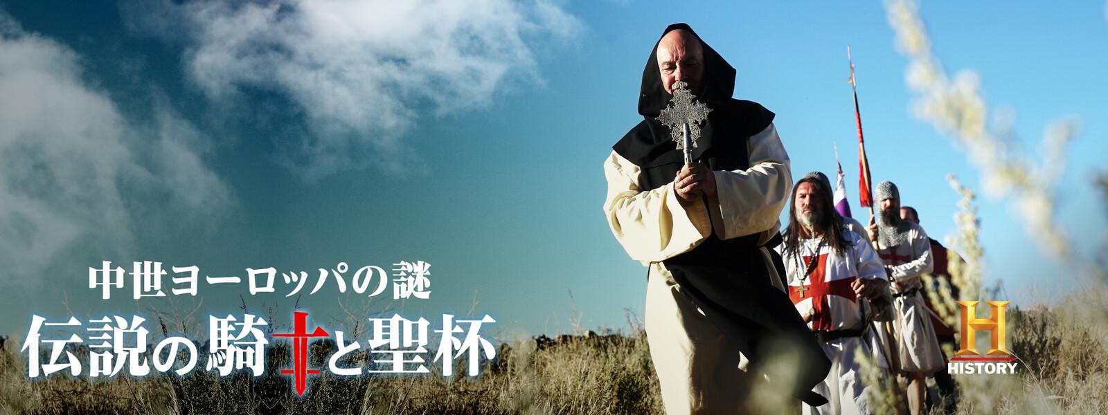 中世ヨーロッパの謎 伝説の騎士と聖杯 動画