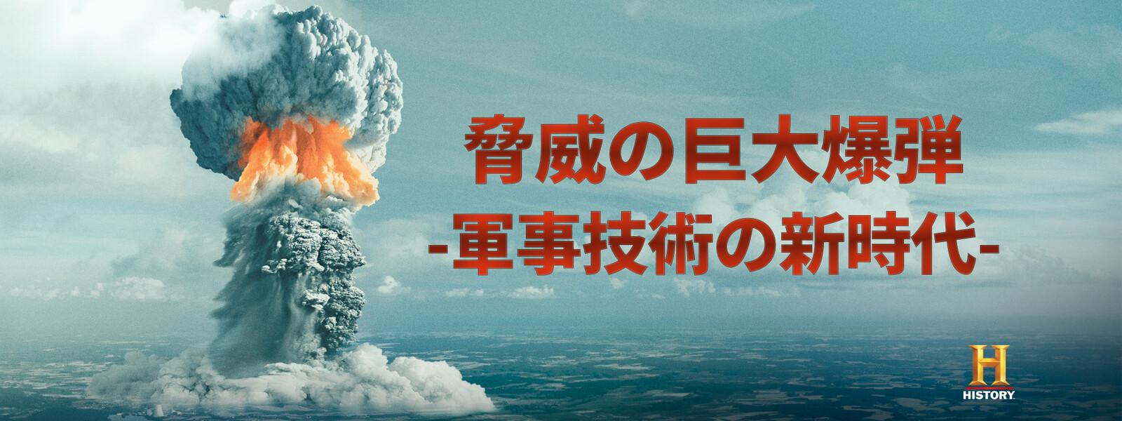 脅威の巨大爆弾 -軍事技術の新時代- 動画