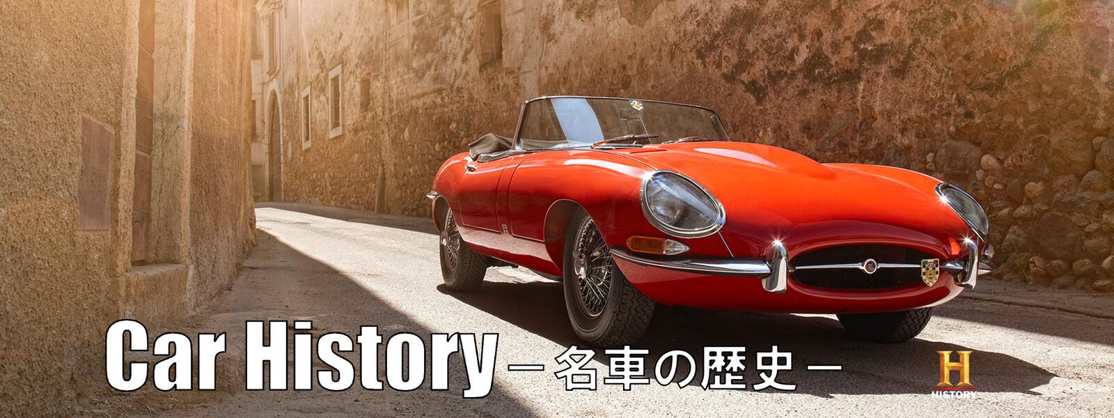 Car History -名車の歴史- 動画
