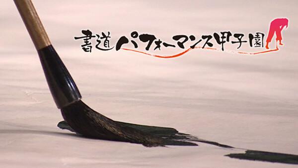 書道パフォーマンス甲子園 2018年 ニ部