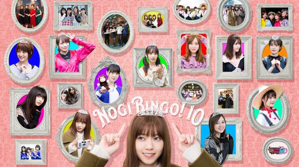 NOGIBINGO! シーズン3 「NOGI ROOM」第9夜 衛藤、川後、永島、堀、大和、和田