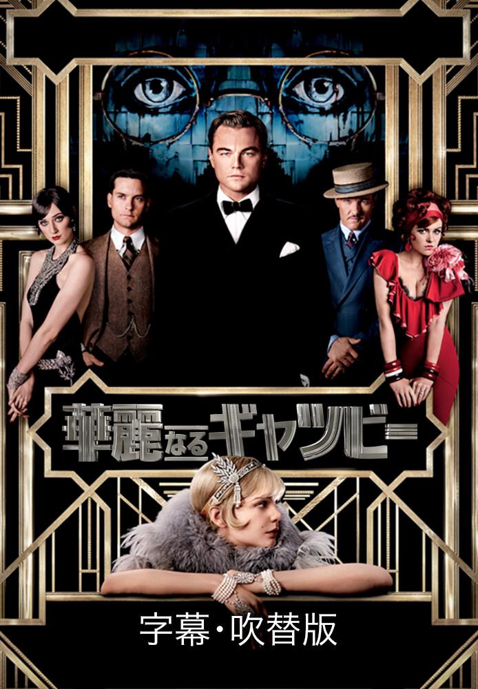 華麗なるギャツビー (2013) (字) 華麗なるギャツビー