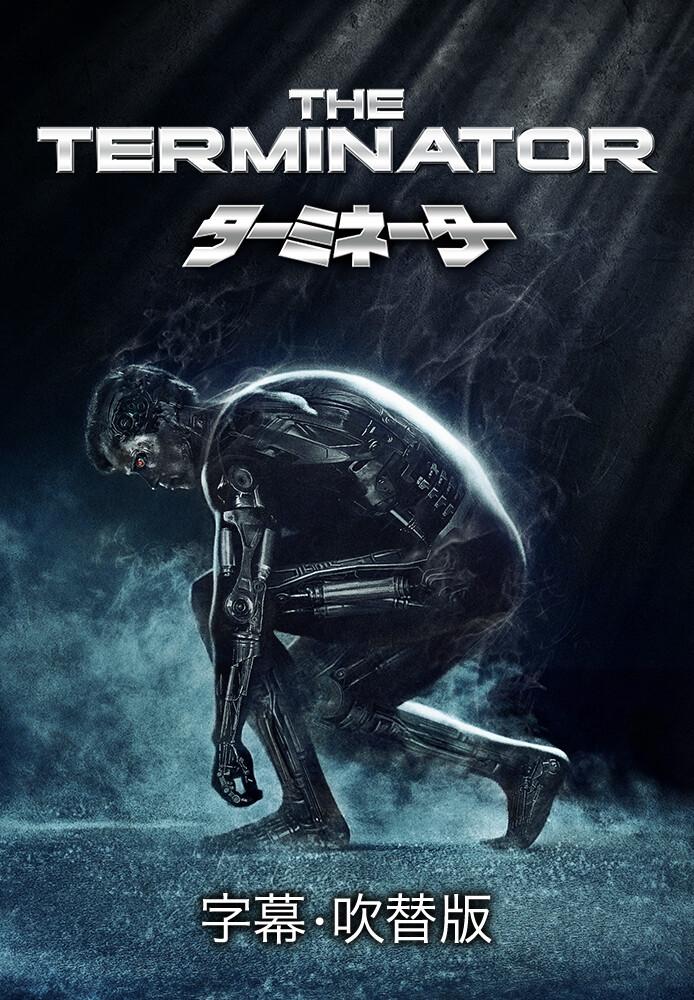 ターミネーター The Terminator (吹) ターミネーター The Terminator