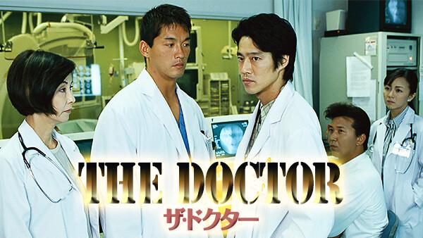 ザ・ドクター Karte3 何、倉田先生が自殺!?