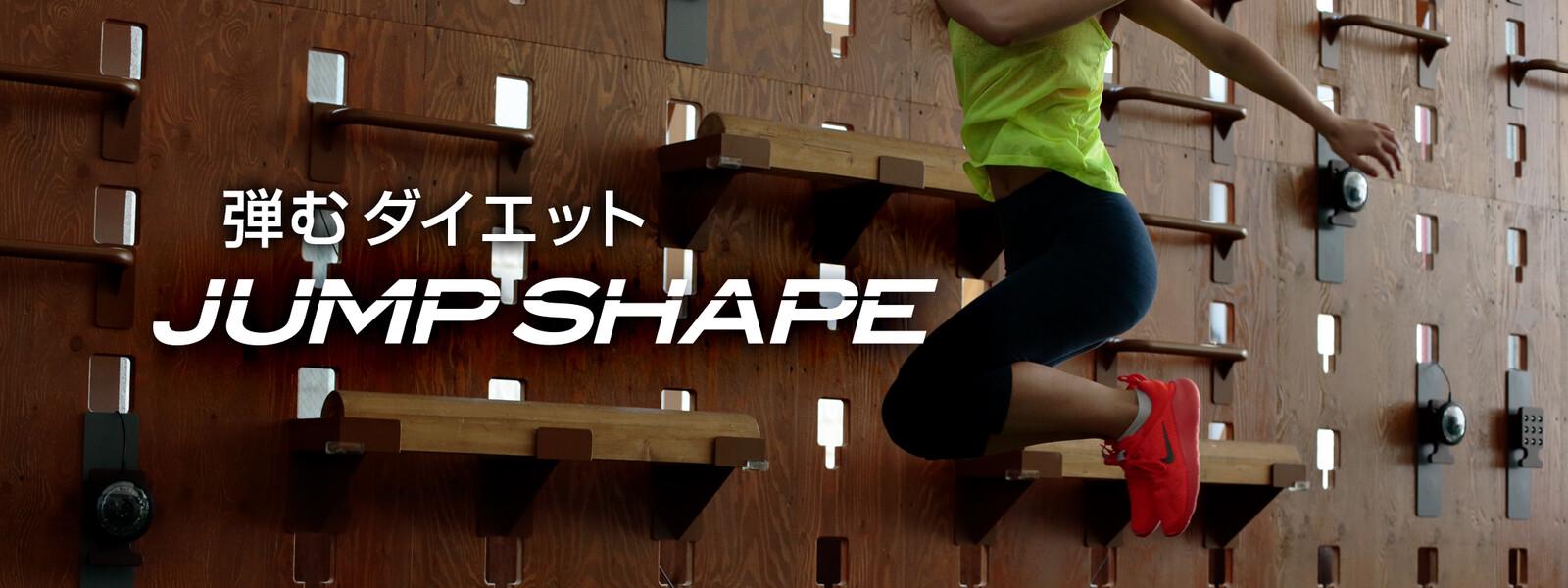 弾むダイエット JUMP SHAPE 動画
