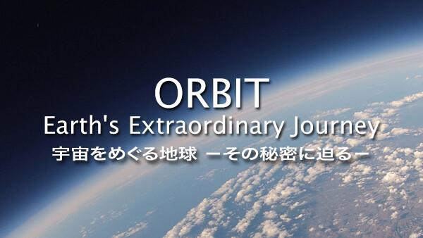 宇宙をめぐる地球 -その秘密に迫る- 第1回 (吹) 地球の自転