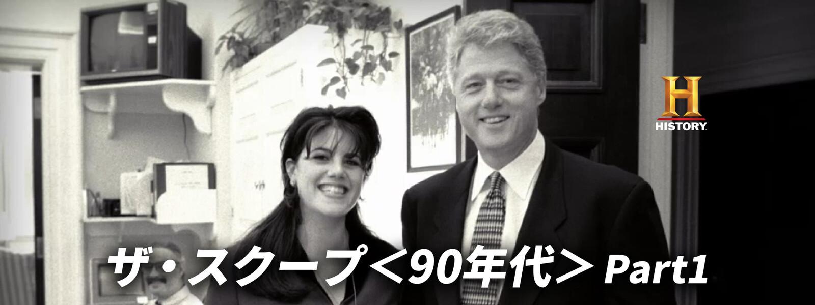 ザ・スクープ〈90年代〉Part1 動画