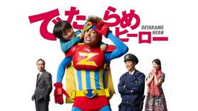 でたらめヒーロー 第4話動画