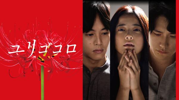 キャスト ユリゴコロ 映画「ユリゴコロ」は9月23日公開!主演の吉高由里子に続き松山ケンイチ・松坂桃李が出演決定