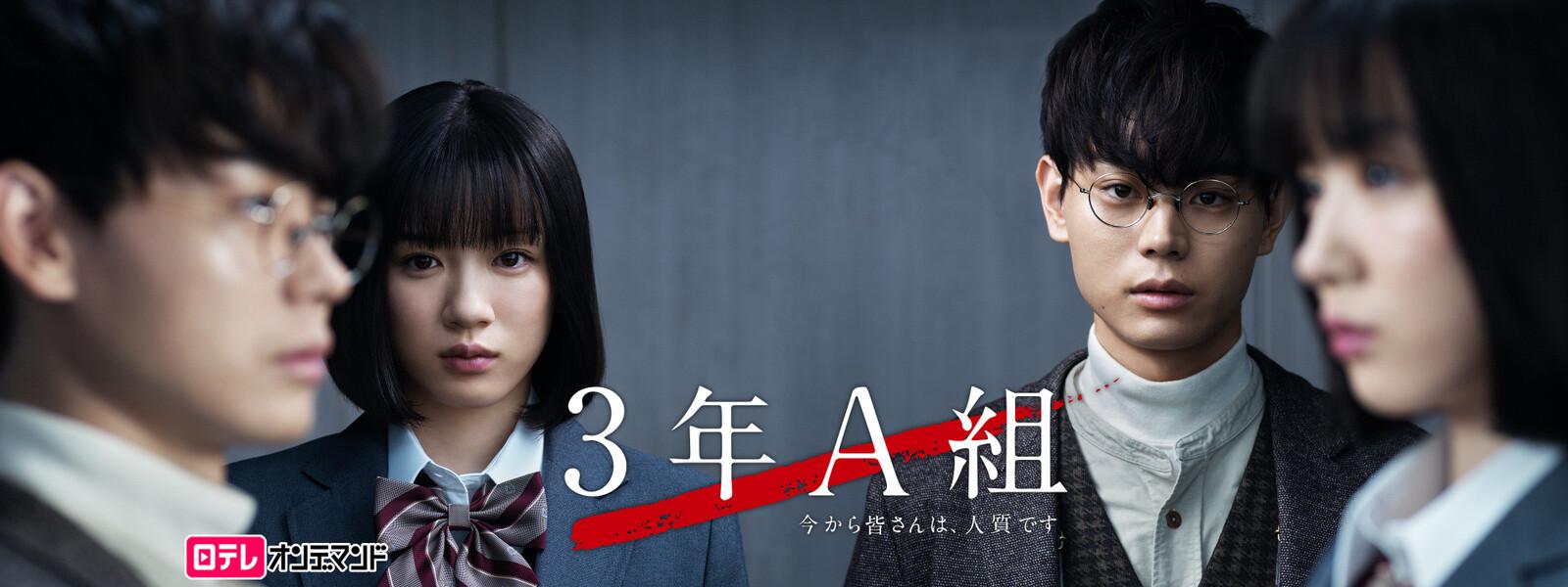 3 Nen A Gumi - Episode01-10 [COMPLETE] - Bagikuy!
