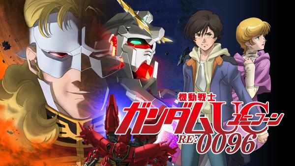 機動戦士ガンダムユニコーン RE:0096 シーズン1 第4話 フル・フロンタル追撃
