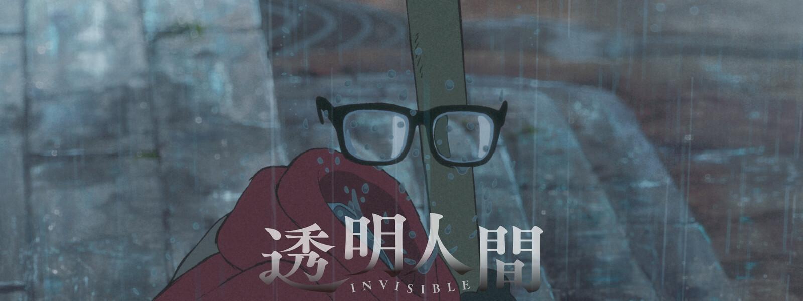 透明人間(2018)の動画 - ちいさな英雄 -カニとタマゴと透明人間-