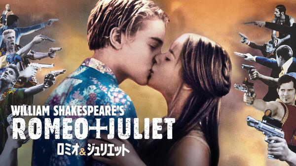 ジュリエット ロミオ と