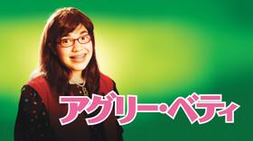 アグリー・ベティ 第13話 暴かれた正体動画