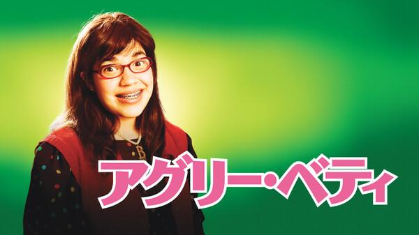 アグリー・ベティ シーズン3 第9話 (字) YETI (イエティ)との出会い