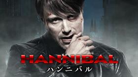 ハンニバル 第20話 Yakimono (焼物)無料視聴