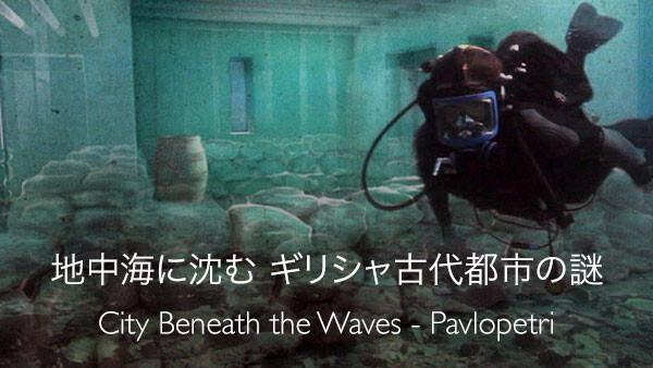 地中海に沈む ギリシャ古代都市の謎 (吹) 地中海に沈む ギリシャ古代都市の謎