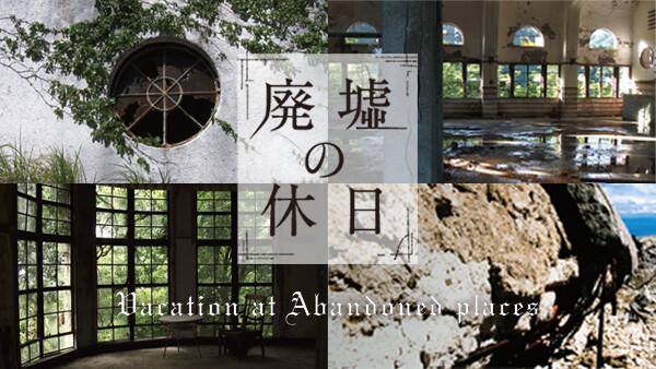 廃墟の休日 第01話 日本2大廃墟 軍艦ホテル
