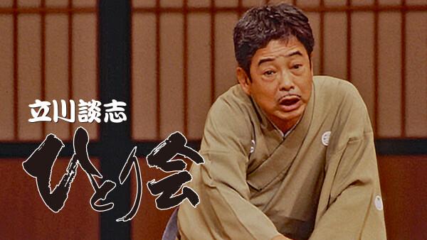 立川談志 ひとり会 落語ライブ '94~'95 お化け長屋