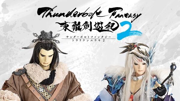 Thunderbolt Fantasy 東離劍遊紀2 シーズン2 第四話 親近敵人