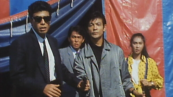 あぶない刑事 (1986) 挑発